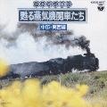 日本列島縦断甦る 蒸気機関車たち 3