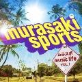 MURASAKI SPORTS ムラスポ music life VOL.1