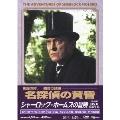 シャーロック・ホームズの冒険 [完全版] DVD-SET6