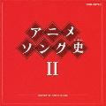 アニメソング史 (ヒストリー) II