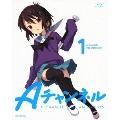 Aチャンネル 1 [Blu-ray Disc+CD]<完全生産限定版>