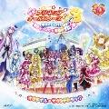 映画プリキュアオールスターズDX3 未来にとどけ! 世界をつなぐ☆虹色の花 オリジナル・サウンドトラック
