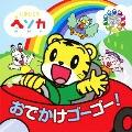 しまじろう ヘソカ おでかけゴーゴー! [CD+DVD]