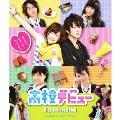 高校デビュー プレミアム・エディション [Blu-ray Disc+DVD]