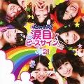 涙目ピースサイン [CD+DVD]<初回限定盤B>