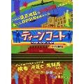 ティーンコート 十代裁判 DVD-BOX【ディレクターズ・カット版】