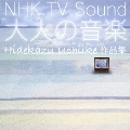 NHK TV Sound ~大人の音楽~ / 内池秀和 作品集