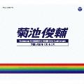 菊池俊輔 作曲50周年 CD-BOX