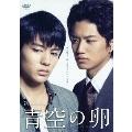 ドラマインソムニア 青空の卵 DVD-BOX