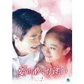 愛のめぐり逢い DVD-BOX2