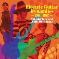 エレキ・ギター・ダイナマイツ -1964-1965-
