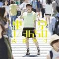 東京 1/3650<通常盤>
