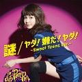 謎/ヤダ!嫌だ!ヤダ!~Sweet Teens ver.~<初回生産限定盤/RIMA ver.>