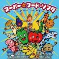 スーパー☆フード・ソング スーパーで流れるスーパー・キャッチーな食育ソング!?