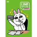 LINE OFFLINE サラリーマン モテ肌!夏メイク!