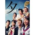 夕 -ゆう- タクフェス第2弾公演