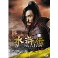 水滸伝 DVD-SET3<期間限定生産版>