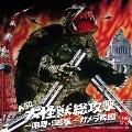A50 大怪獣総攻撃~咆哮・SE集~ ガメラ降臨