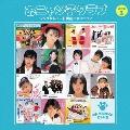 おニャン子クラブ シングルレコード復刻ニャンニャン 1