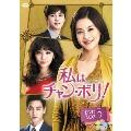 私はチャン・ボリ! DVD-BOX5