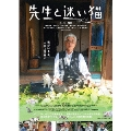 先生と迷い猫 豪華版 [Blu-ray Disc+DVD]