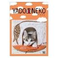 YADONEKO-やどネコ-