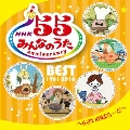 NHK みんなのうた 55 アニバーサリー・ベスト~6さいのばらーど~ CD