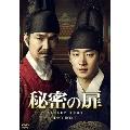 秘密の扉 DVD-BOXII