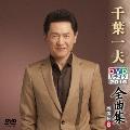 千葉一夫DVDカラオケ全曲集ベスト8 2016