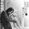 涙と青春のニューミュージック ベスト32