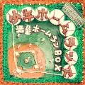 満塁ホームランBOX [2CD+7inch ]<数量限定盤>