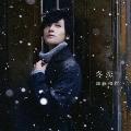 冬恋 [CD+DVD]<初回限定盤>