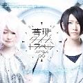 夢現∞タイムトラベル [CD+DVD]<初回限定盤>