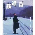 鉄道員(ぽっぽや)[BUTD-02001][Blu-ray/ブルーレイ]
