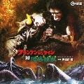 フランケンシュタイン対地底怪獣 オリジナル・サウンドトラック