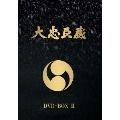 大忠臣蔵 DVD-BOX II