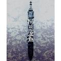 シネマ歌舞伎 歌舞伎NEXT 阿弖流為 <アテルイ> SPECIAL EDITION [Blu-ray Disc+DVD]