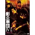 影の軍団IV COMPLETE DVD 弐巻<初回生産限定版>