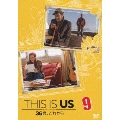 THIS IS US/ディス・イズ・アス 36歳、これから 9