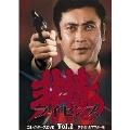 非情のライセンス 第1シリーズ コレクターズDVD VOL.2 <デジタルリマスター版>