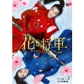 花と将軍~Oh My General~ DVD-BOX3