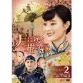 月に咲く花の如く DVD-BOX2