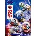 人形劇クロニクルシリーズ 4 新・八犬伝 辻村ジュサブローの世界