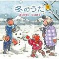 童謡唱歌 冬のうた CD