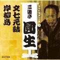 NHK落語名人選 三遊亭圓生 1 文七元結/岸柳島