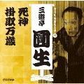 NHK落語名人選 三遊亭圓生 6 死神/掛取万歳
