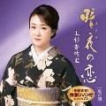 暗夜の恋 C/W 風の酒 [CD+DVD]