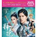 擇天記~宿命の美少年~ コンパクトDVD-BOX3<スペシャルプライス版>