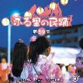 ふる里の民踊 <第59集>