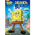 スポンジ・ボブ スポンジ・ボブの長ズボン DVD